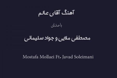 Mostafa Mollaei Ft. Javad Soleimani – Aghaye Ala