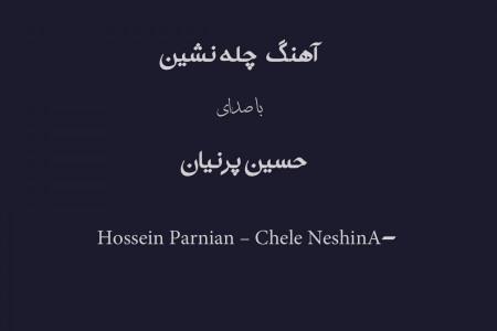 Hossein Parnian – Chele Neshin
