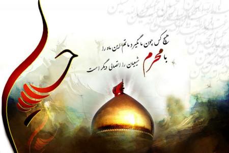 گلچینی از متن مداحی حسین سازور و رضا نریمانی در شب چهارم محرم