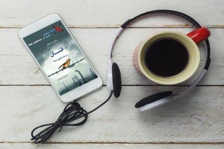 معرفی 8 کتاب صوتی با موضوع زندگی نامه افراد مشهور