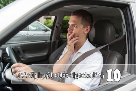 10 راهکار ساده برای مقابله با ترس از رانندگی
