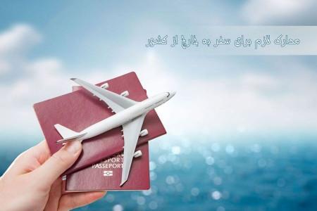 آشنایی با مدارک مورد نیاز برای سفر های خارجی