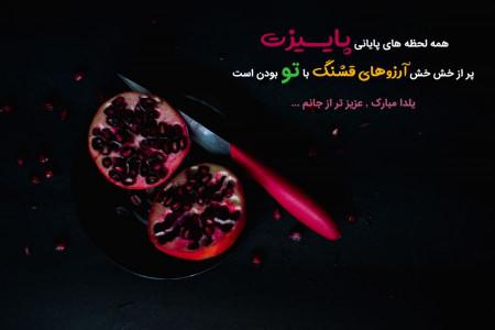 30 پیام خاص و غم انگیز تبریک شب یلدا به همسر فوت شده