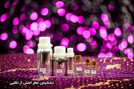15 راهکار اساسی برای تشخیص عطر اصل از تقلبی