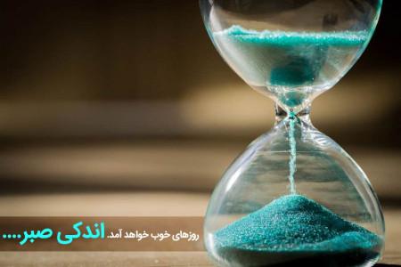 53 متن درباره صبر و تحمل | خدایا صبرم ده