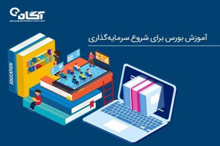 آموزش بورس و فارکس با کمک فیلم های آموزشی چارت ایران