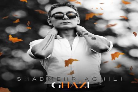 دانلود آهنگ شادمهر عقیلی قاضی با کیفیت 320 | Ghazi Shadmehr Aghili