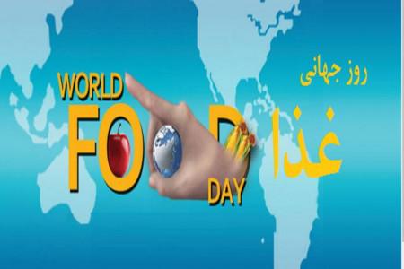 روز جهانی غذا در تقویم چه روزی است ؟