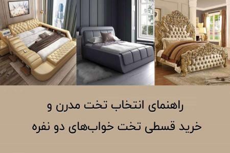 راهنمای انتخاب تخت مدرن و خرید قسطی تخت خوابهای دو نفره