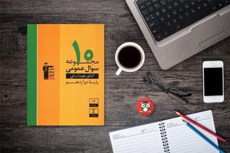 انتشارات قلم چی در بانک کتاب آنلاین بیستک