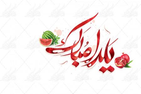 100 متن و عکس گلچین شده برای تبریک شب یلدا