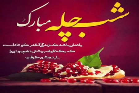 جدیدترین عکس و عکس نوشته عاشقانه تبریک شب یلدا به همسرم