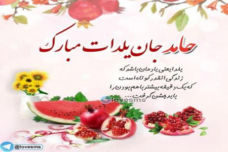 عکس های باکیفیت اسم پسرانه برای تبریک شب یلدا