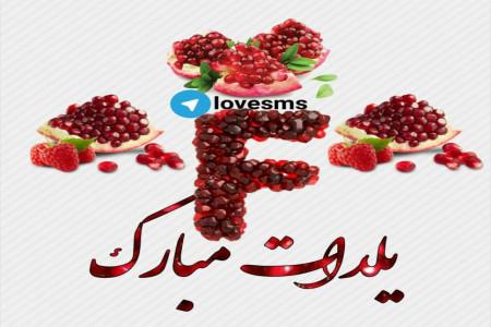 عکس نوشته پروفایل شب یلدا به ترتیب حرف الفبا
