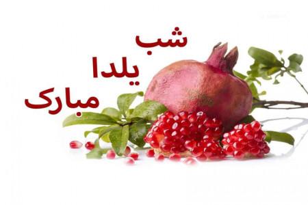 72 متن و پیام رسمی | اداری | ادبی | عاشقانه تبریک شب یلدا