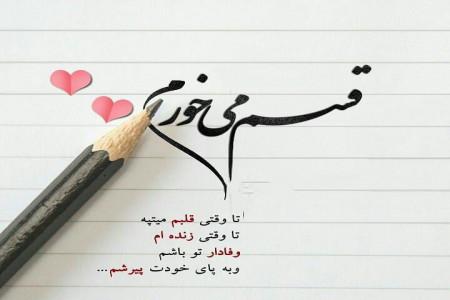 قشنگ ترین و زیباترین عکس نوشته عاشقانه دوستت دارم