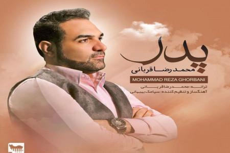 دانلود آهنگ محمدرضا قربانی به نام پدر + متن آهنگ