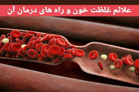 درمان غلظت خون با راهکارهای ساده و خوشمزه