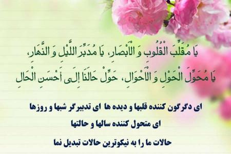 متن تبریک عید نوروز اداری