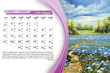 تقویم مذهبی اردیبهشت 99