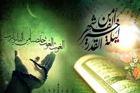 شیوه خواندن نماز شب قدر