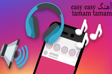 دانلود آهنگ چالش ایزی ایزی تامام تامام (easy easy tamam tamam)