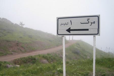 روستای مرگ قزوین و حقیقت نامگذاری این روستا