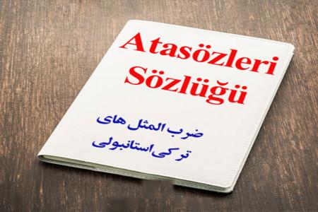 50 ضرب المثل ترکی با معادل و معنی فارسی