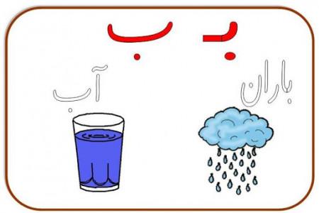 نقاشی و رنگ آمیزی حرف (بـ _ ب) برای کودکان دبستانی