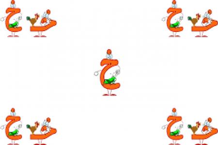 نقاشی و رنگ آمیزی حرف (خـ _ خ) برای کودکان دبستانی