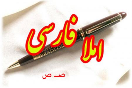 جمله سازی و دیکته اول ابتدایی با حرف یا نشانه ی (صـ ص)