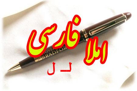 جمله سازی و دیکته اول ابتدایی با حرف یا نشانه ی (لـ ل)
