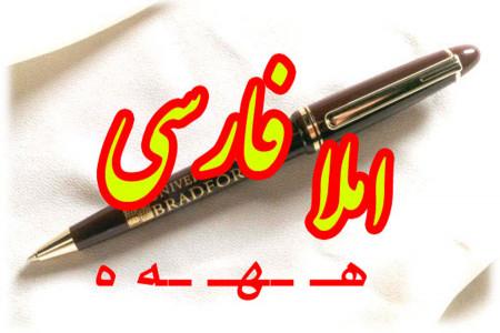 جمله سازی و دیکته اول ابتدایی با حرف یا نشانه ی (هـ ـهـ ـه ه)