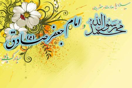 تاریخ میلاد حضرت محمد (ص) در سال 99 چه روزی است ؟