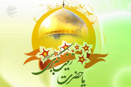 تاریخ دقیق ولادت حضرت زینب (س) در سال 1399 چه روزی است ؟