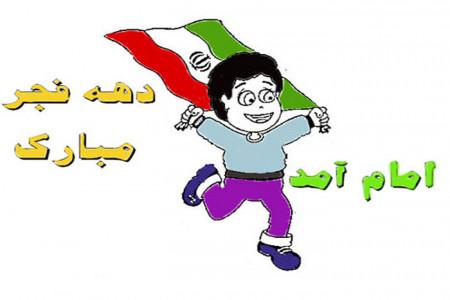 نقاشی ۲۲ بهمن : 50 نقاشی دهه فجر و 22 بهمن برای رنگ آمیزی کودکان