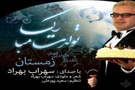 دانلود آهنگ تولد بهمن ماهی / سهراب بهراد + متن آهنگ