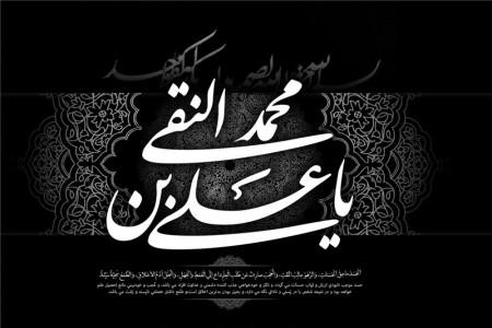 تاریخ شهادت امام علی النقی الهادی (ع) در سال 99
