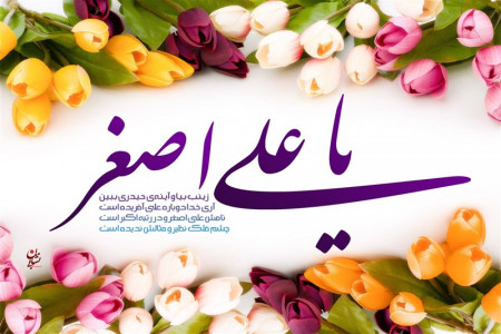 تاریخ ولادت حضرت علی اصغر (ع) در سال 99