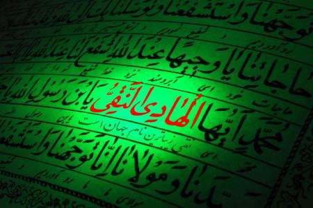 مشهورترین اسامی و القاب امام هادی علیه السلام