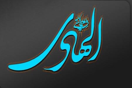 10 انشا در مورد امام هادی (ع) مناسب پایه های چهارم تا متوسطه