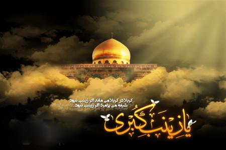 تاریخ وفات حضرت زینب (س) در تقویم 99 چه روزی است ؟