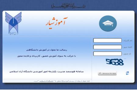 نحوه ورود به سامانه آموزشیار (edu.iau.ac.ir) دانشگاه آزاد