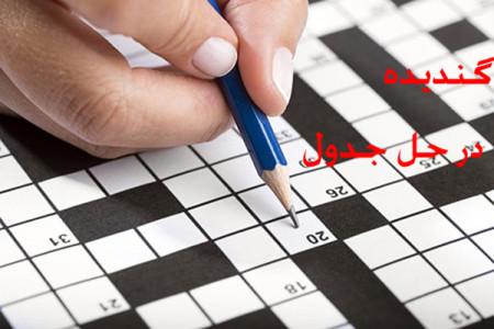 گندیده در حل جدول / گندیده در جدول چی میشه ؟