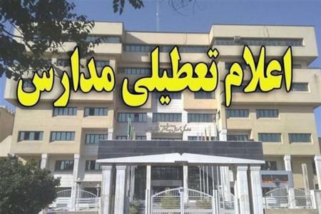 تعطیلی مدارس مشهد یکشنبه