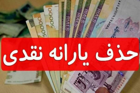 قطع یارانه نقدی متقاضیان دریافت بسته معیشتی