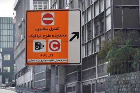 طرح ترافیک تهران در سال 99