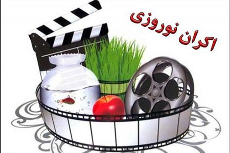اکران های نوروز 99