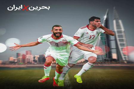 زمان دقیق بازی ایران بحرین انتخابی جام جهانی قطر