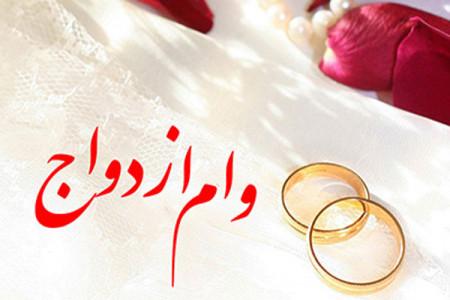 وام ازدواج یک میلیارد تومان می شود ؟